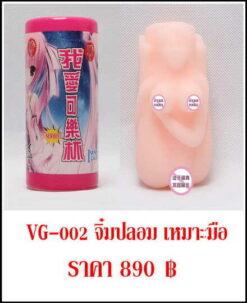 จิ๋มกระป๋อง VG-002