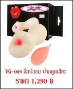 จิ๋มปลอม VG-009