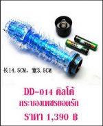 ดิลโด้ DD-014