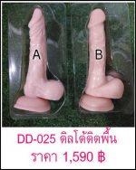 ดิลโด้ DD-025