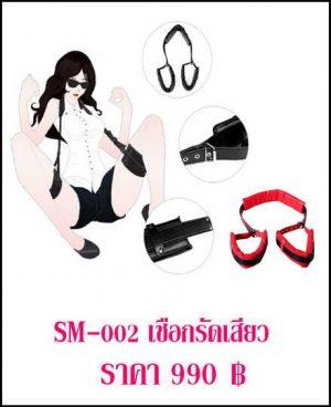 เชือกรัดเสียว SM-002