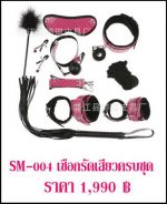 เชือกรัดเสียว SM-004