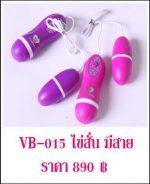 ไข่สั่น VB-015