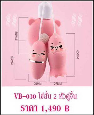 ไข่สั่น VB-030 (2)