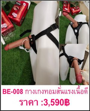 กางเกงทอม BE-008