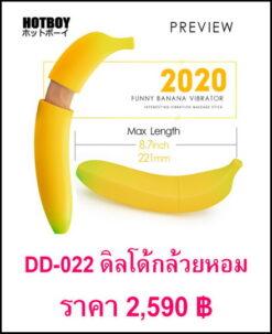 ดิลโด้ ควยปลอมกล้วยหอม