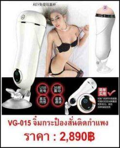 จิ๋มกระป๋อง vagina VG-015