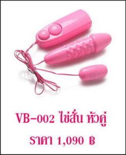 ไข่สั่น vb-002