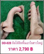 ดิลโด้ DD-028