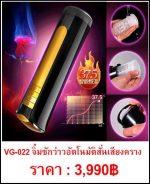 จิ๋มปลอม VG-022