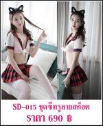 ชุดเซ็กซี่ SD-015