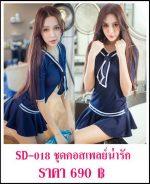 ชุดเซ็กซี่ SD-018