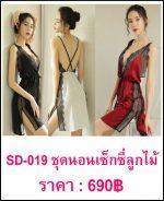 ชุดเช็คซี่ SD-019