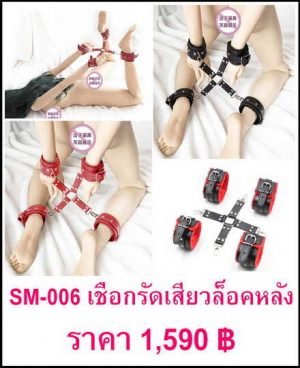เซือกรัดเสี่ยว SM-006