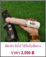 ดิลโด้ DD-S1