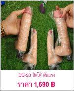 ดิลโด้ DD-S3