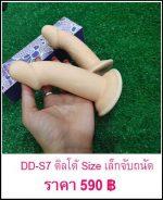 ดิลโด้ DD-S7