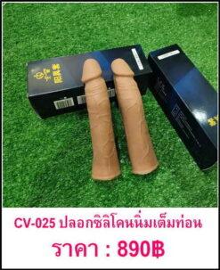 ปลอกเพิ่มขนาด CV-025