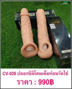 ปลอกเพิ่มขนาด CV-026