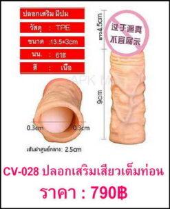 ปลอกเพิ่มขนาด CV-028