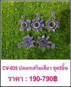 ปลอกเพิ่มขนาด CV-035