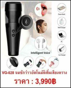 vagina VG 028